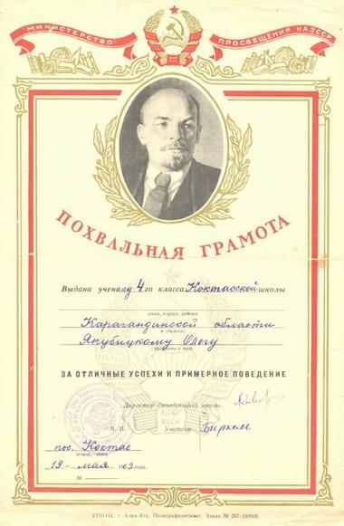 1963.Школа КОКТАССКАЯ (пос.Коктас)