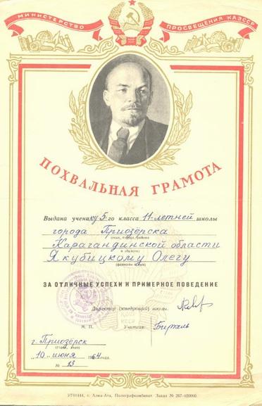 1964.Школа г.Приозерск